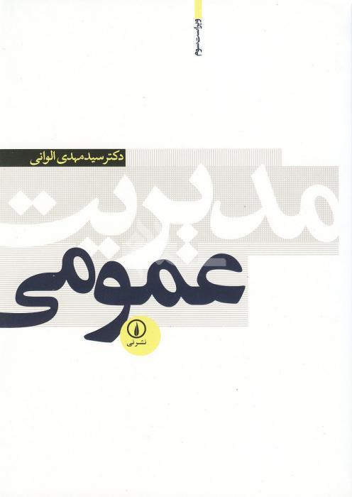 500 نکته مهم خلاصه کتاب مدیریت عمومی الوانی