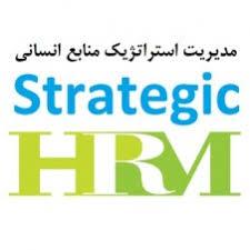 پرسشنامه استاندارد مدیریت استراتژیک منابع انسانی