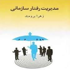 پاورپوینت فصل ششم کتاب مدیریت رفتار سازمانی تالیف دکتر زهرا برومند با موضوع ارتباطات