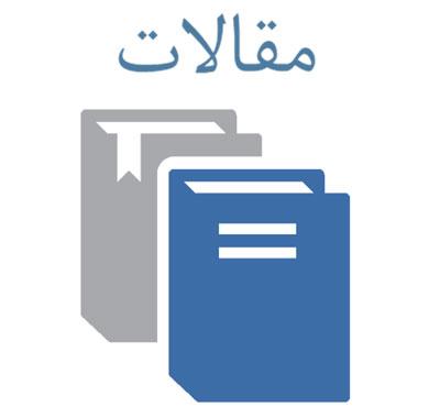 مقاله عمران ISI2014ترجمه شده با عنوان آنالیز دینامیک توربین بادی دریایی در خاک رسی با در نظر گرفتن تعامل خاک- مونوپیل - برج