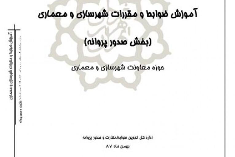 ضوابط صدور پروانه در شهرداری